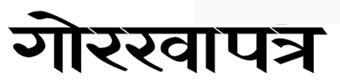 Gorkhapatra