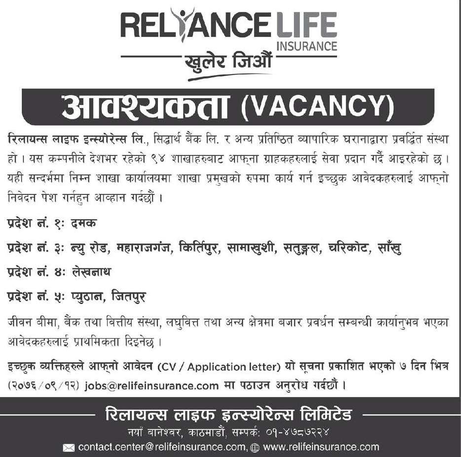 Branch Head wanted - Reliance Life Insurance - Suchana Guru